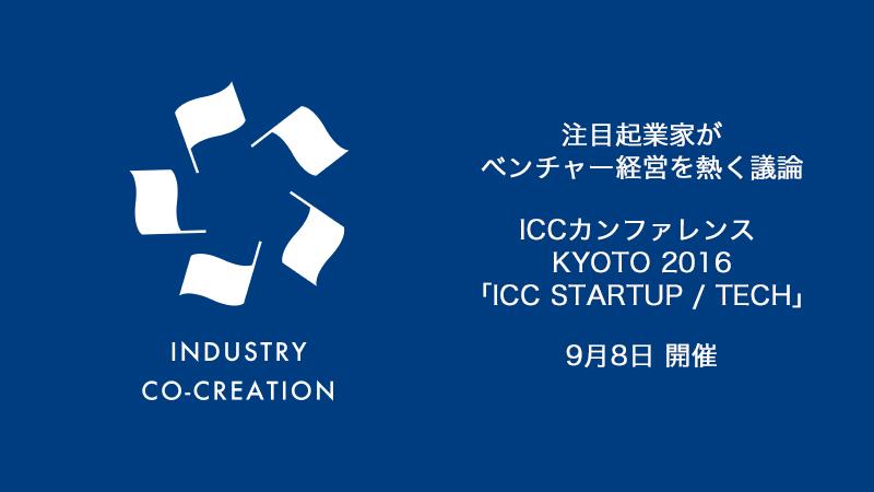 icc_kyoto_startup_tech-v4
