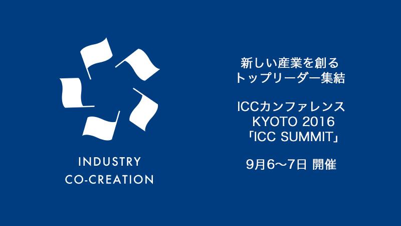icc_kyoto_summit-v3