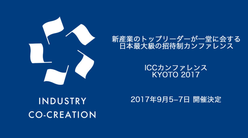 ICC KYOTO 2017