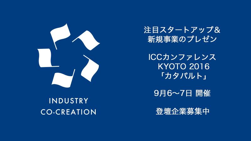 icc_kyoto_catapult-v3