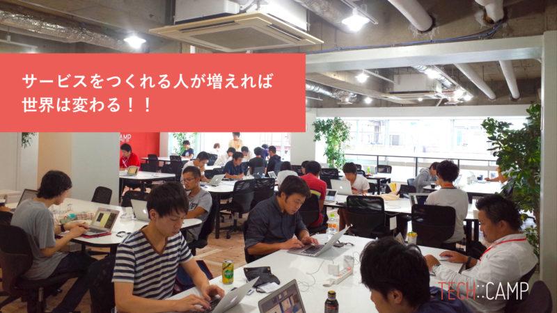 TECHCAMPご紹介資料-ICCカンファレンス−ワイドスクリーン.032