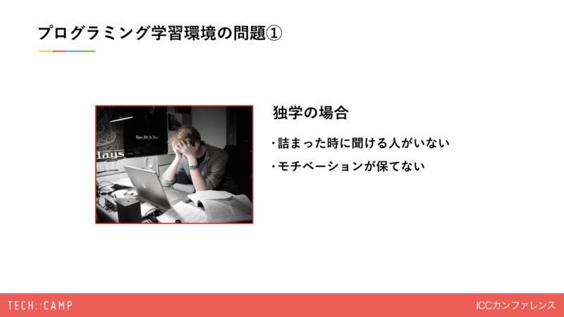 TECHCAMPご紹介資料-ICCカンファレンス−ワイドスクリーン.008