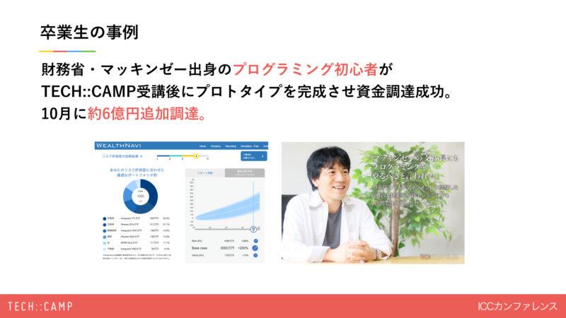 TECHCAMPご紹介資料-ICCカンファレンス−ワイドスクリーン.017