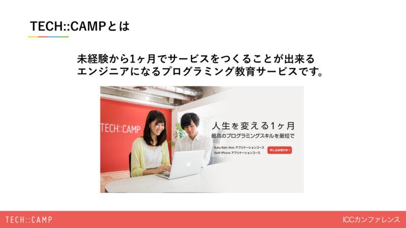 TECHCAMPご紹介資料-ICCカンファレンス−ワイドスクリーン.005