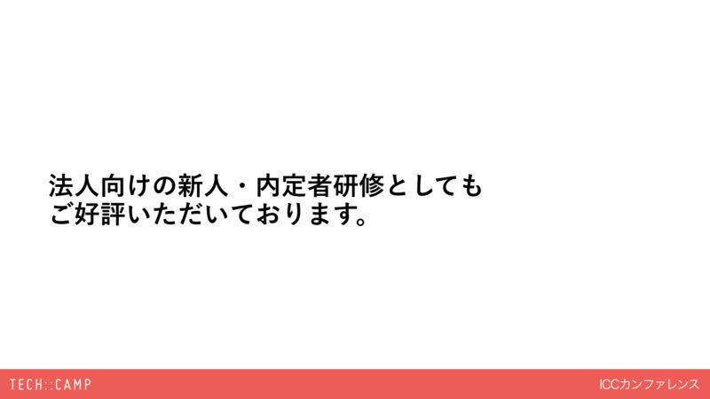 TECHCAMPご紹介資料-ICCカンファレンス−ワイドスクリーン.023