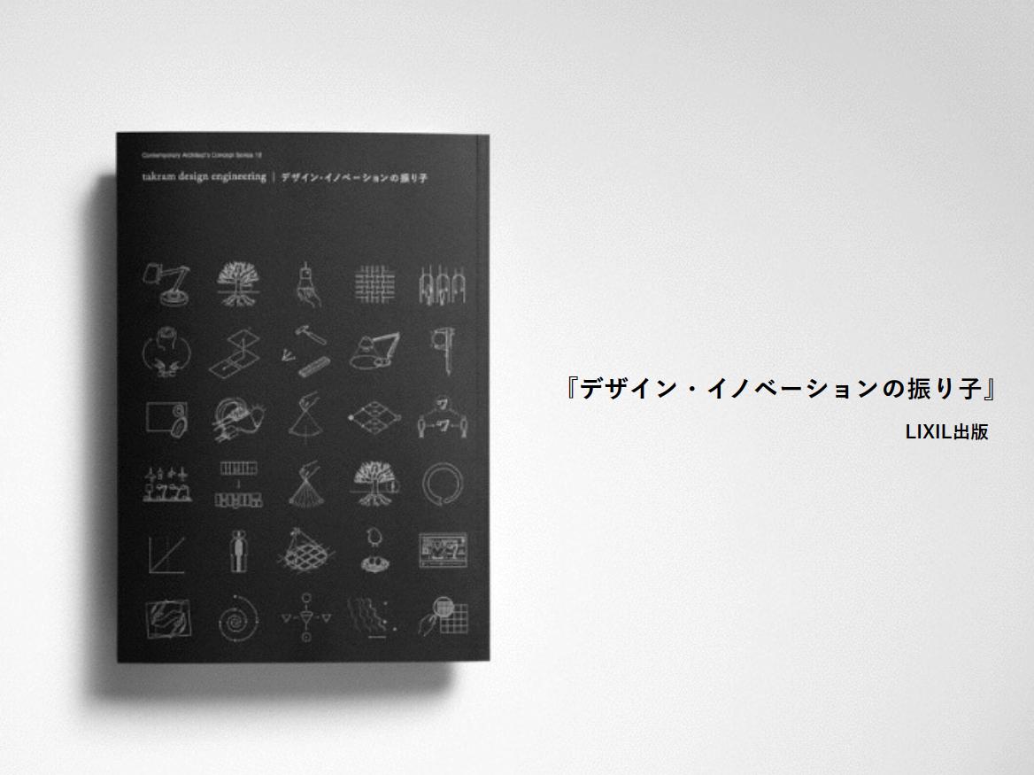 7 デザインイノベーション