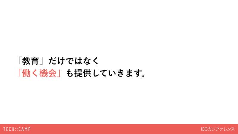 TECHCAMPご紹介資料-ICCカンファレンス−ワイドスクリーン.026