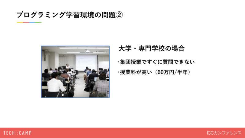TECHCAMPご紹介資料-ICCカンファレンス−ワイドスクリーン.009