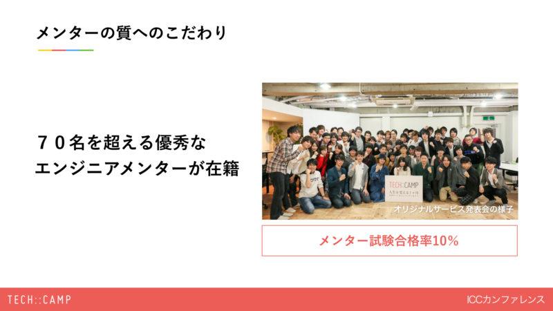 TECHCAMPご紹介資料-ICCカンファレンス−ワイドスクリーン.012