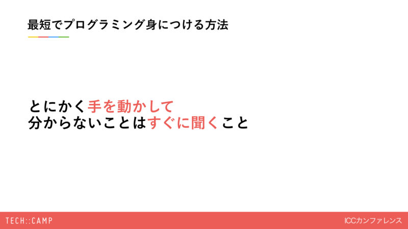 TECHCAMPご紹介資料-ICCカンファレンス−ワイドスクリーン.010