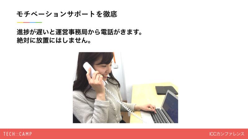 TECHCAMPご紹介資料-ICCカンファレンス−ワイドスクリーン.014