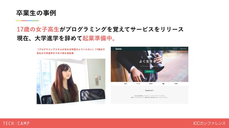 TECHCAMPご紹介資料-ICCカンファレンス−ワイドスクリーン.018