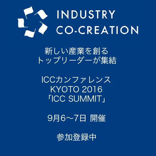 icc_kyoto_2016_summit_square