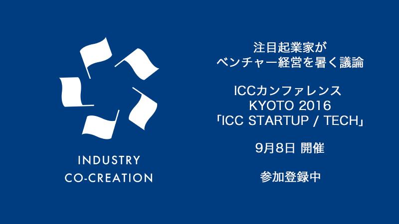 icc_kyoto_startup_tech-v2