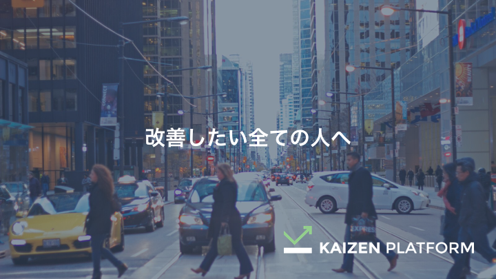2016-3 Kaizen Vision 2020_ICC_final.040