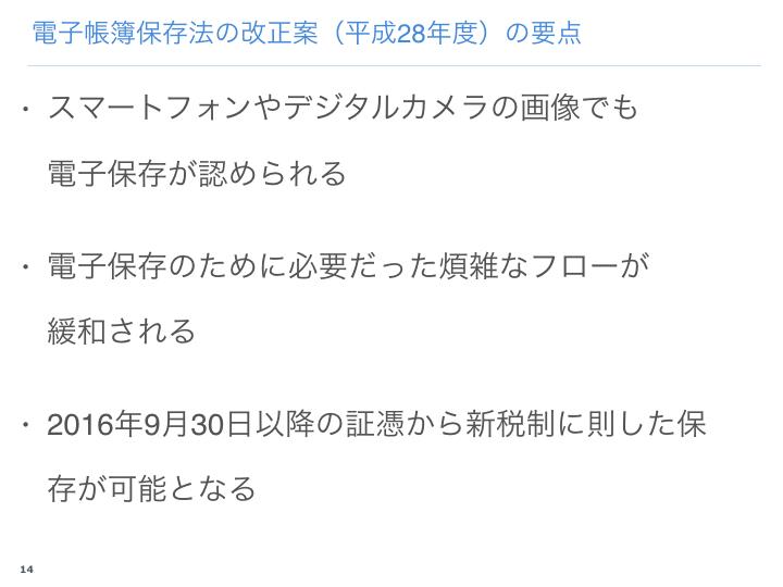 MF_黒田_ICCカンファレンス発表資料_20160717_edit.014