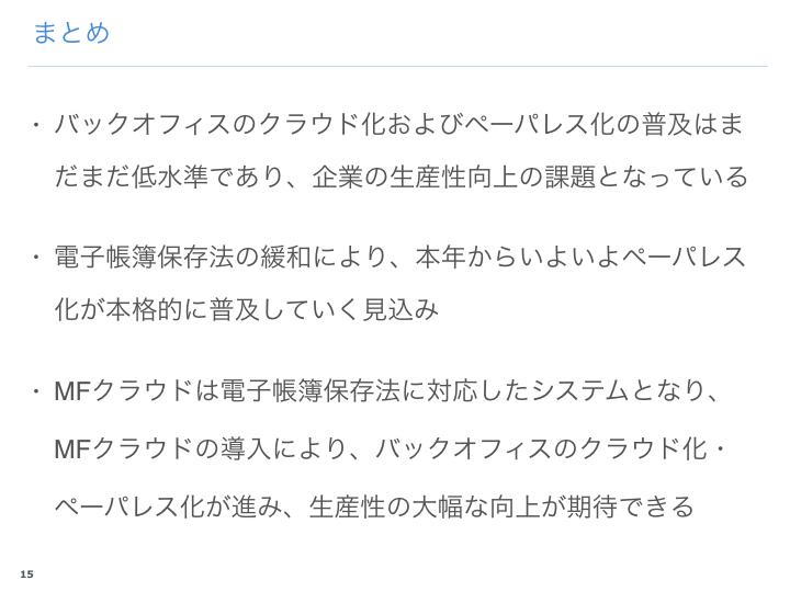 MF_黒田_ICCカンファレンス発表資料_20160717_edit.015