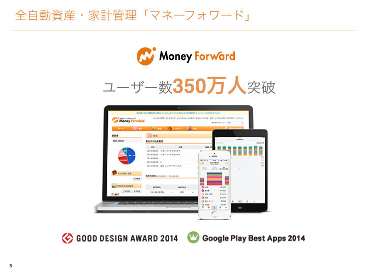 MF_黒田_ICCカンファレンス発表資料_20160717_edit.005