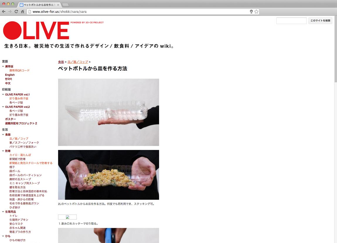 OLIVEのWebサイト (出所:NOSIGNER Webサイト)