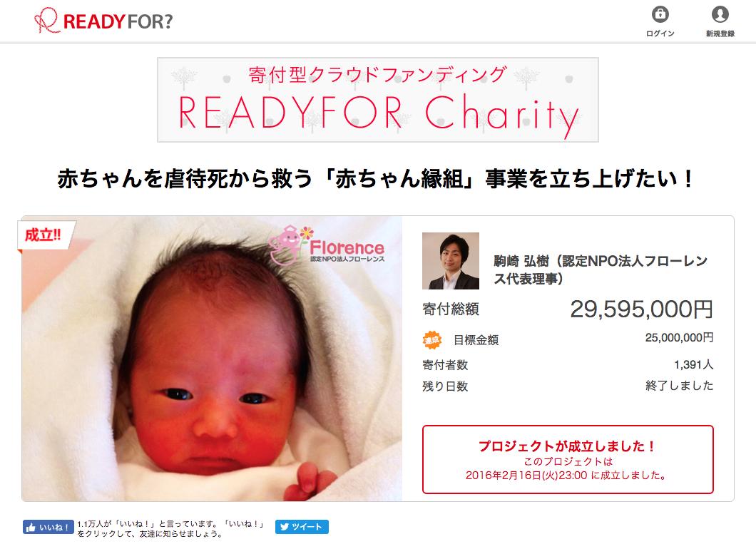 「赤ちゃん縁組」事業のクラウドファンディング (出所:READYFORのWebサイト https://readyfor.jp/projects/akachan-engumi )