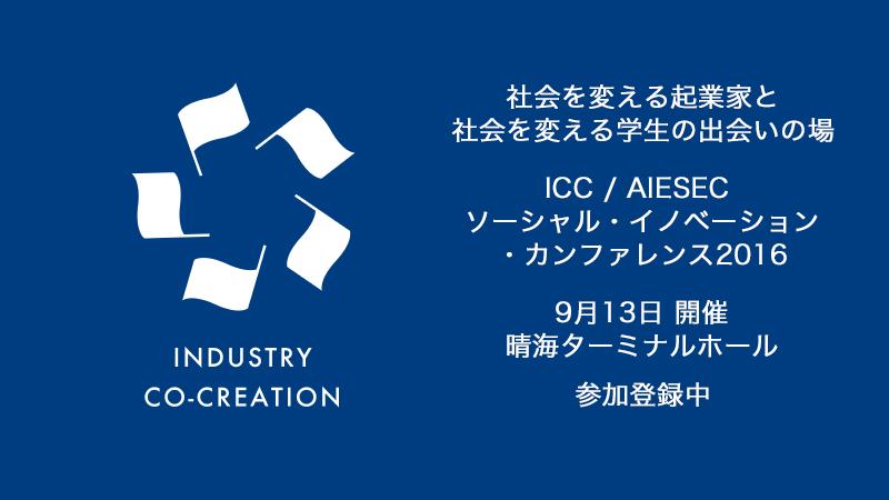 icc_aiesec_2016