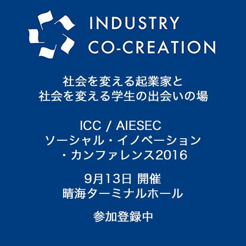 icc_aiesec_2016_square