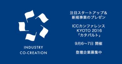 icc_kyoto_catapult-eye