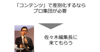 NewsPicks 佐々木編集長の参画秘話と「プロにきてもらう」ユーザベースの組織マネジメント
