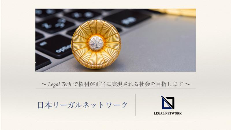 日本リーガルネットワーク