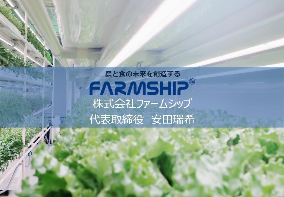 Farmship