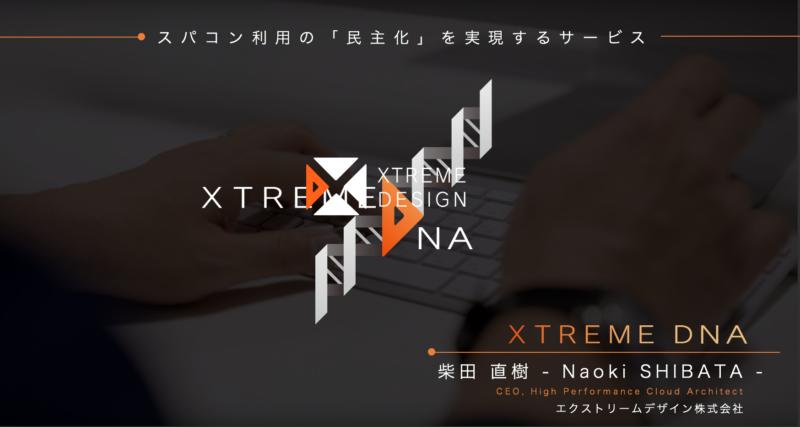 XTREME-DNA-SHIBATA