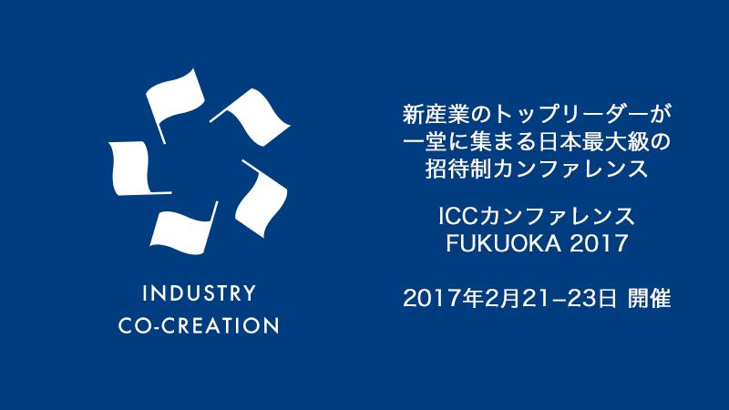 icc_fukuoka2017-v2