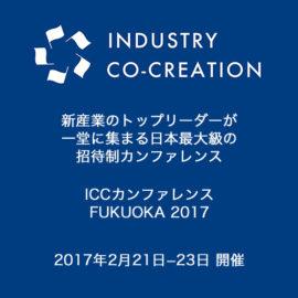 icc_fukuoka2017_square-v3