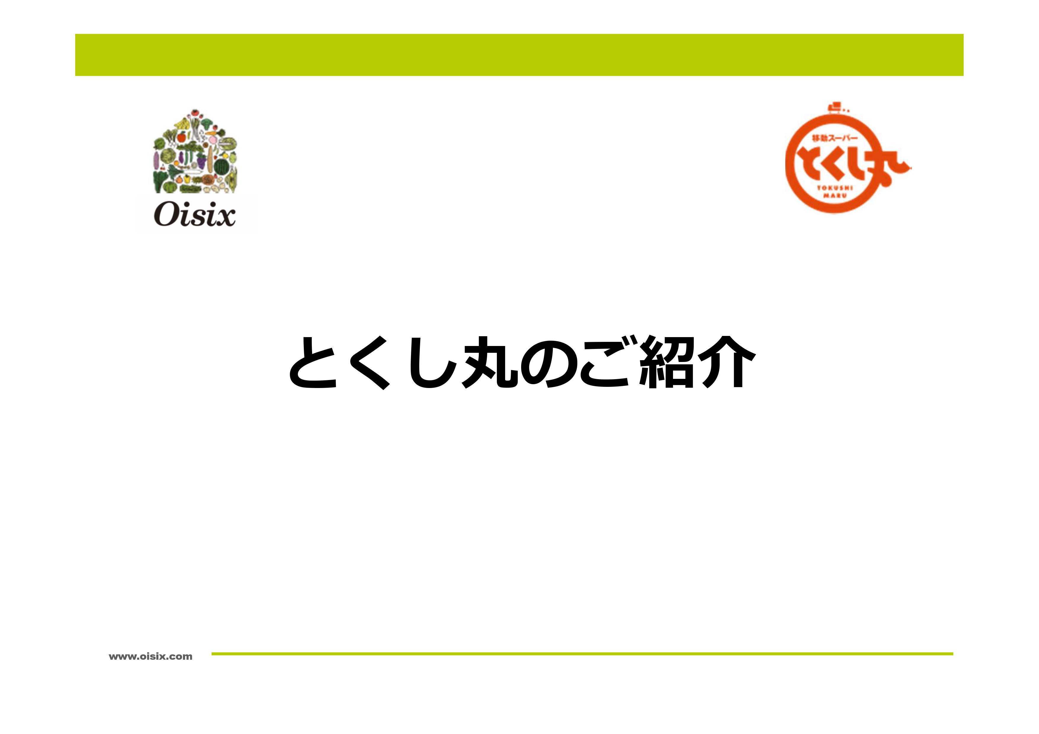 Slide 1 of Oisix
