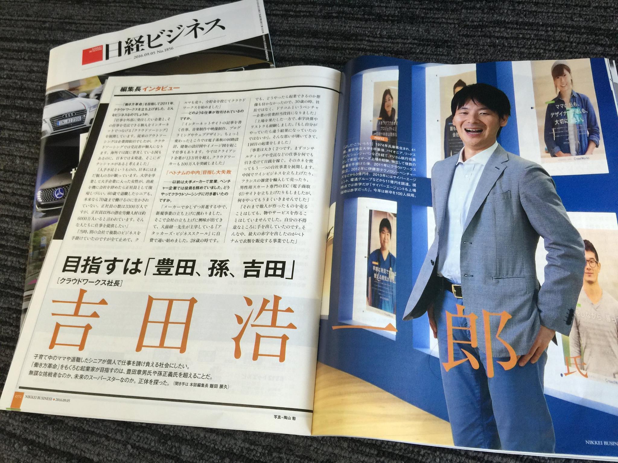 2016年9月5日 吉田浩一郎 氏のFacebookの投稿