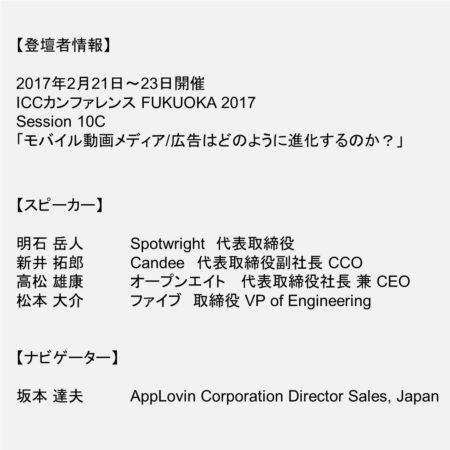 ICC Fukuoka 2017 Session 10C