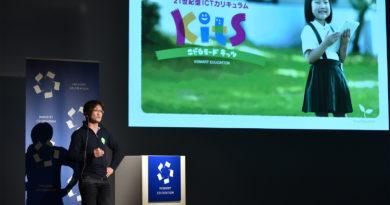 園児向けICT教育カリキュラム「KitS」全国展開のためのパートナー募集中!【F17C-SME #3】