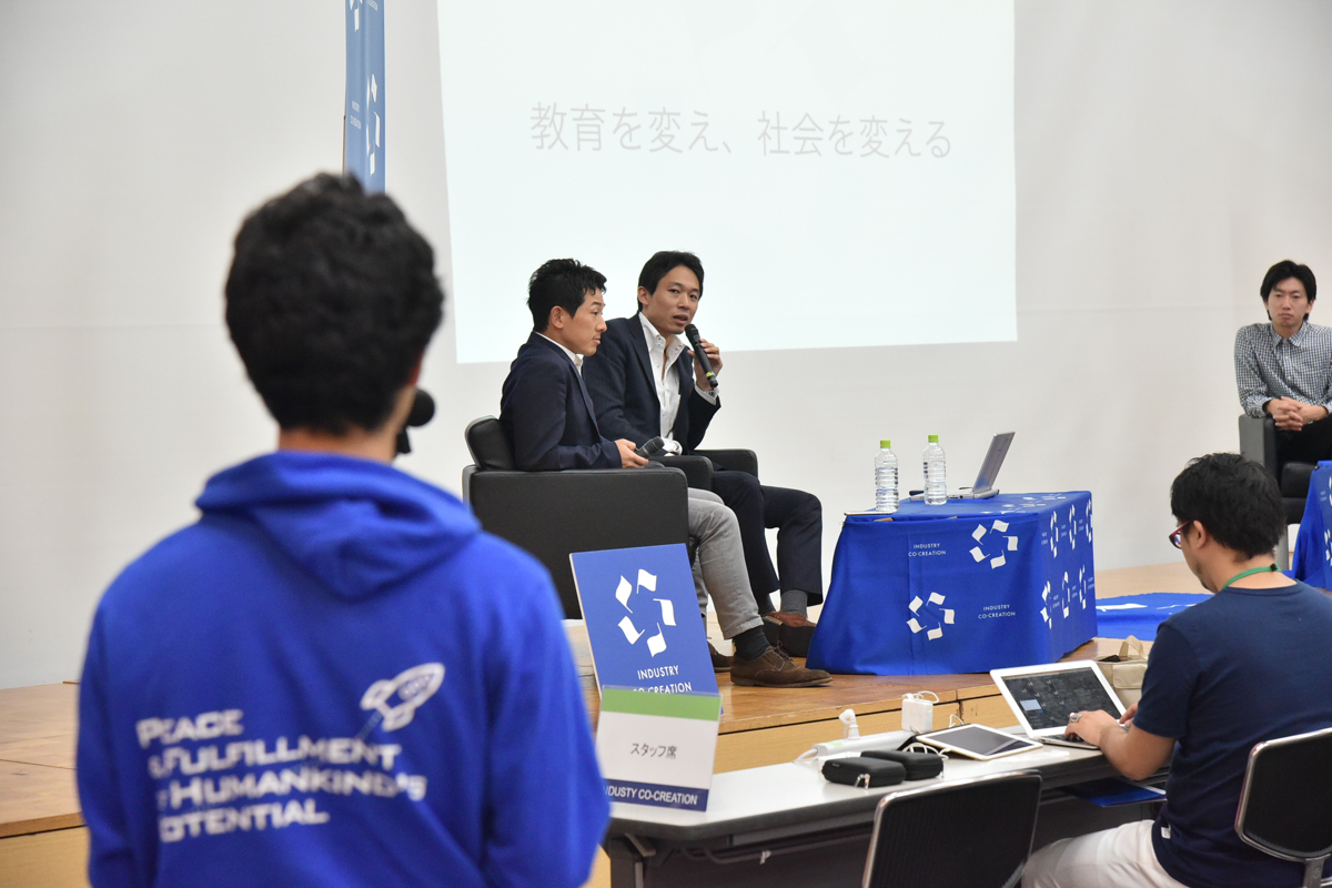 ICCx AIESEC 2016 Session5 「教育を変え、社会を変える」