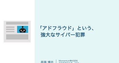 ICC FUKUOKA 2017 カタパルト・グランプリ「モメンタム」
