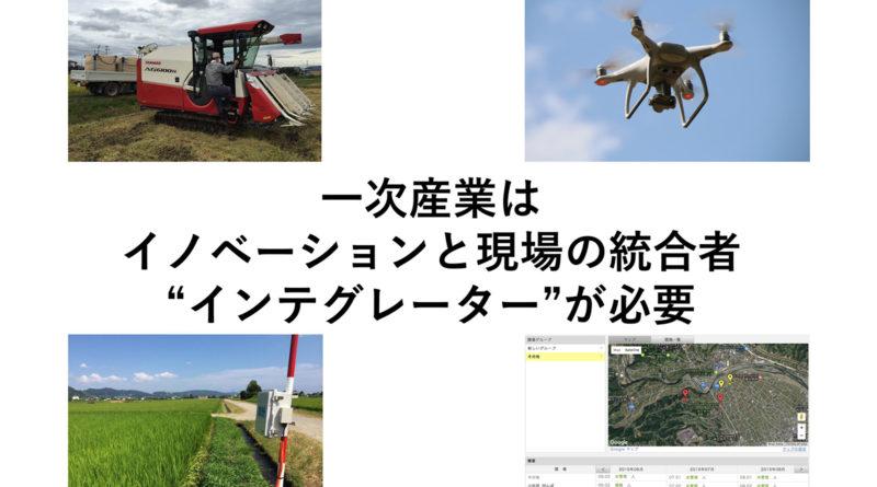 【求む】「コメのトヨタ」を共につくるメカニック・エンジニア(アグリHD)【F17C-AGH #3】