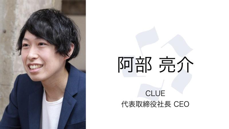 CLUE 阿部(スライド画像)