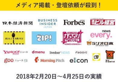【募集】ICCサミット KYOTO 2018 メディア・パートナー募集に関して