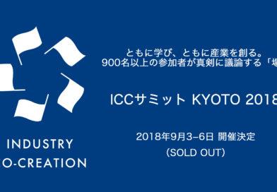 【御礼】ICCサミット KYOTO 2018 完売のお知らせ