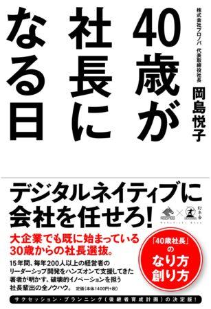 岡島悦子『40歳が社長になる日』(NewpPicks Book)