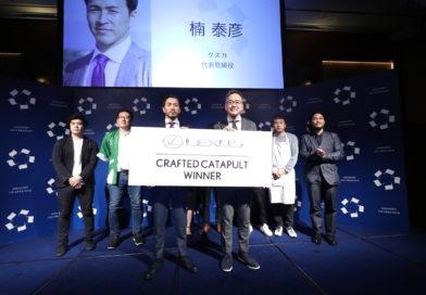 【速報】第3回 CRAFTED カタパルト優勝は、京都丹後の手織りネクタイブランド「KUSKA」!(ICCサミット FUKUOKA 2020)