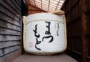 『澤屋まつもと』の松本酒造の酒蔵見学ツアー、下見に行ってきました!【ICC KYOTO 2020下見レポート】