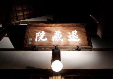 特別プログラム「自分を見つめ直すZENリトリート」の舞台、京都妙心寺・退蔵院を拝観しました!【ICC KYOTO 2020 下見レポート】